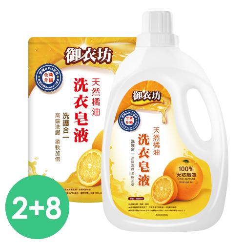 御衣坊天然橘油洗衣皂液2000mlx2瓶+1800mlx8包/箱