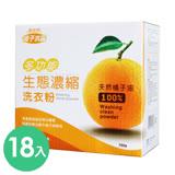 御衣坊多功能生態濃縮橘子油洗衣粉700gx18盒/箱