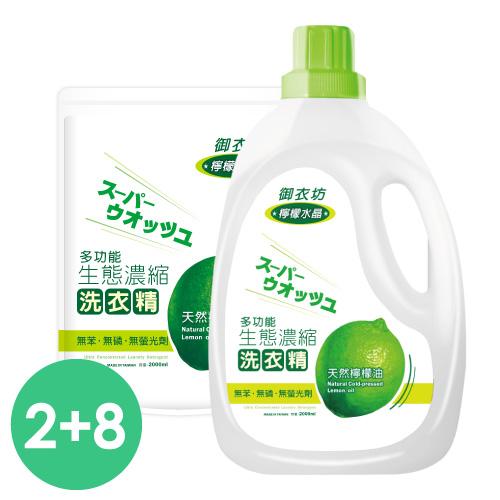 御衣坊多功能生態濃縮檸檬油洗衣精(2000mlx2瓶+2000mlx8包)/箱