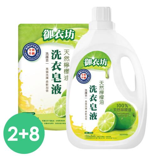 御衣坊天然檸檬油洗衣皂液2000ml*2瓶+1800ml*8包/箱