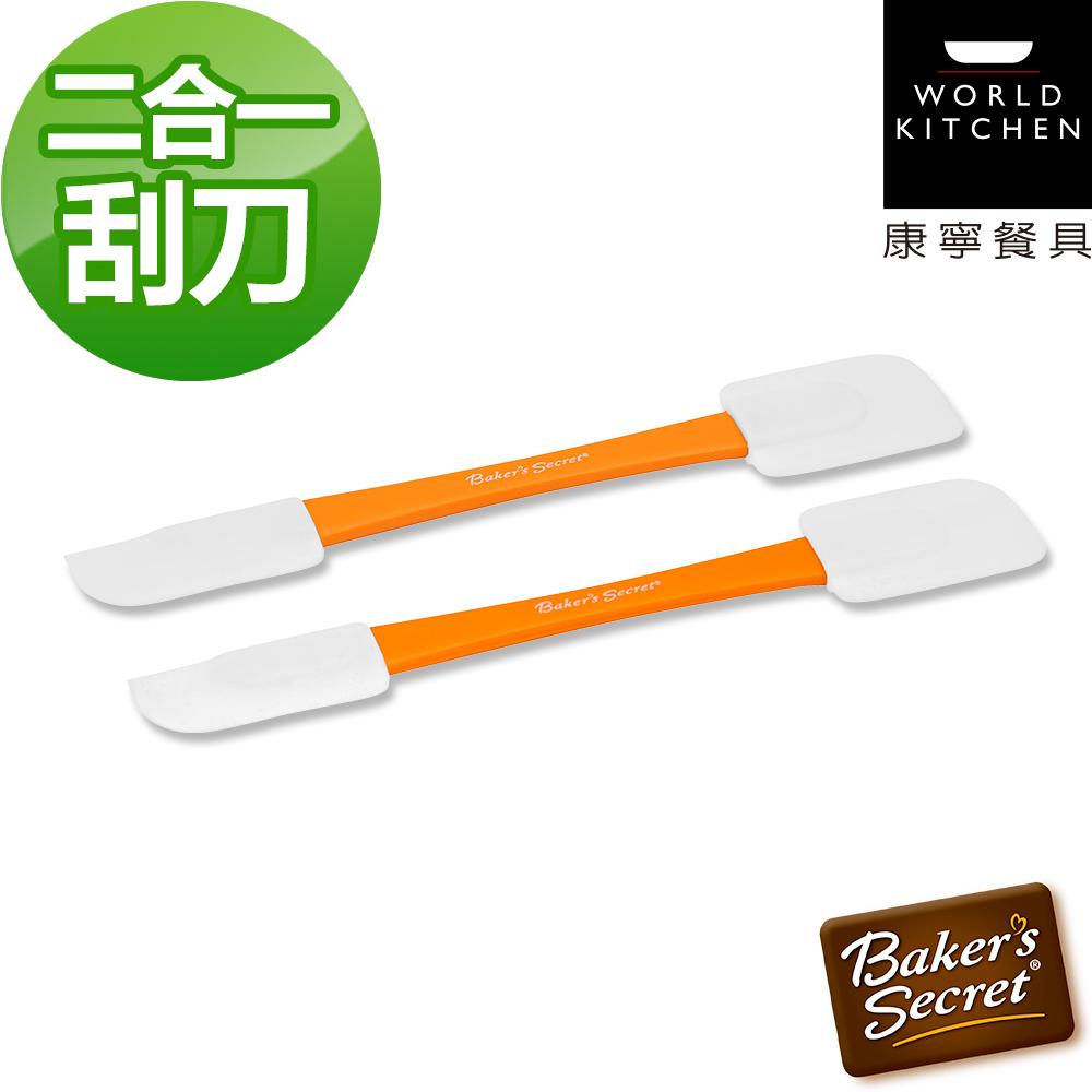 (任選)美國康寧 Bakers Secret 2合1兩件式刮刀組