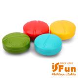 【iSFun】圓型藥丸*繽紛造型4格藥盒/隨機色