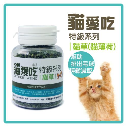 貓愛吃 特級系列 貓草(貓薄荷) 10gl*3罐組 (D632A04-1)