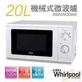 【惠而浦Whirlpool】20L機械式微波爐 WMWM200W