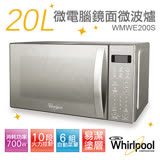 贈野餐墊【惠而浦Whirlpool】20L微電腦鏡面微波爐 WMWE200S