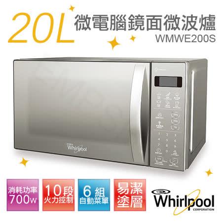 【億禮3C家電館】惠而浦微波爐WMWE200S.微電腦20L