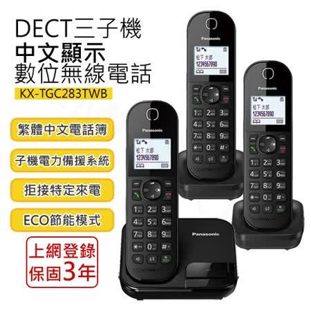 【贈電容筆】Panasonic國際牌 KX-TGC283TWB DECT 數位無線電話 中文介面 注音輸入 公司貨 TGC283