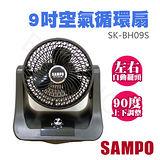 【聲寶SAMPO】9吋空氣循環扇 SK-BH09S