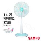 【SAMPO聲寶】14吋機械式立扇/電扇/電風扇 SK-FC14