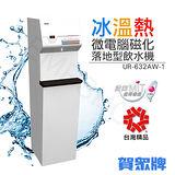 贈負離子冷熱水壺+基本安裝【賀眾牌】微電腦冰溫熱磁化落地型飲水機 UR-632AW-1