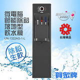 贈負離子保溫壺+基本安裝【賀眾牌】微電腦節能除鉛落地型飲水機 UN-1322AG-1-L