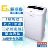 【禾聯HERAN】6公升1級能效除濕機 HDH-1281