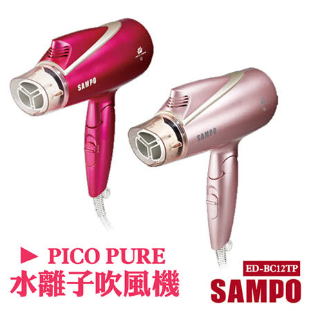 聲寶 SAMPO PICO PURE水離子吹風機 ED-BC12TP