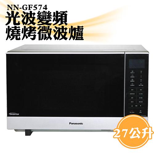 ~國際牌Panasonic~27公升光波變頻燒烤微波爐 NN~GF574