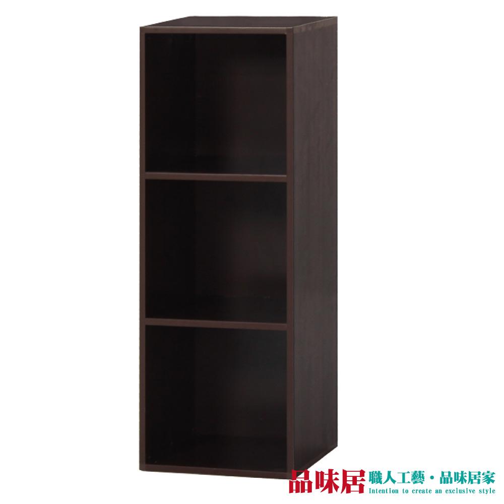【品味居】阿爾斯 時尚1.2尺塑鋼三格高收納櫃