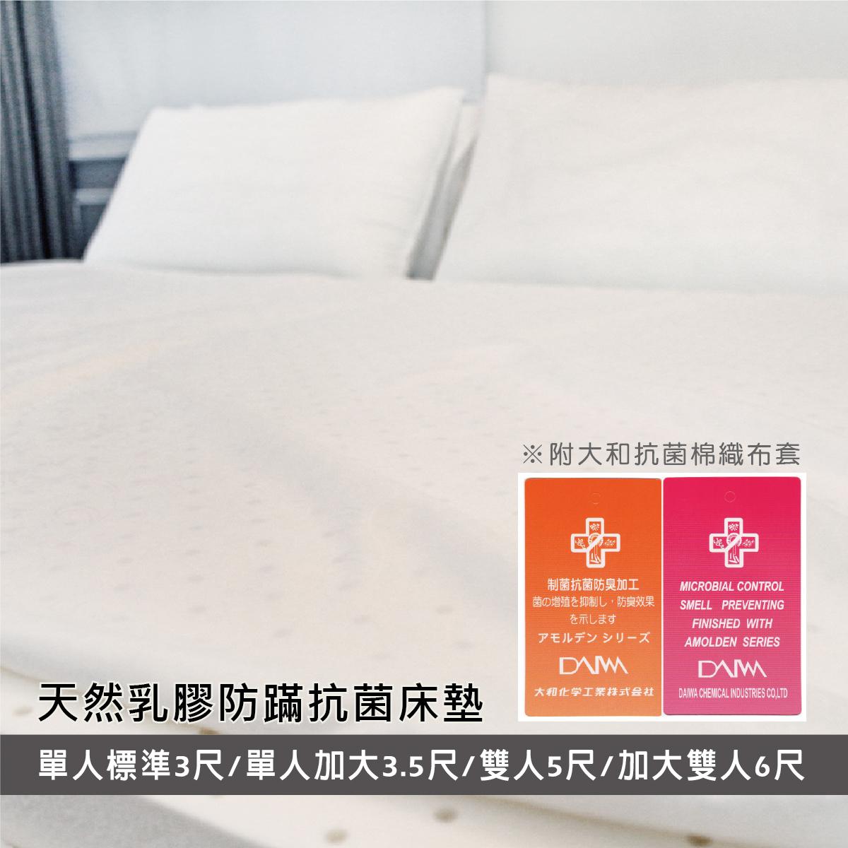 溫馨時刻1/3 天然乳膠床墊-4cm