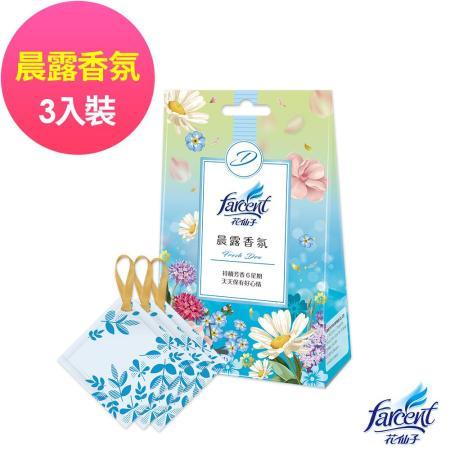 花仙子 衣物香氛袋-晨露香氛(3入/組)