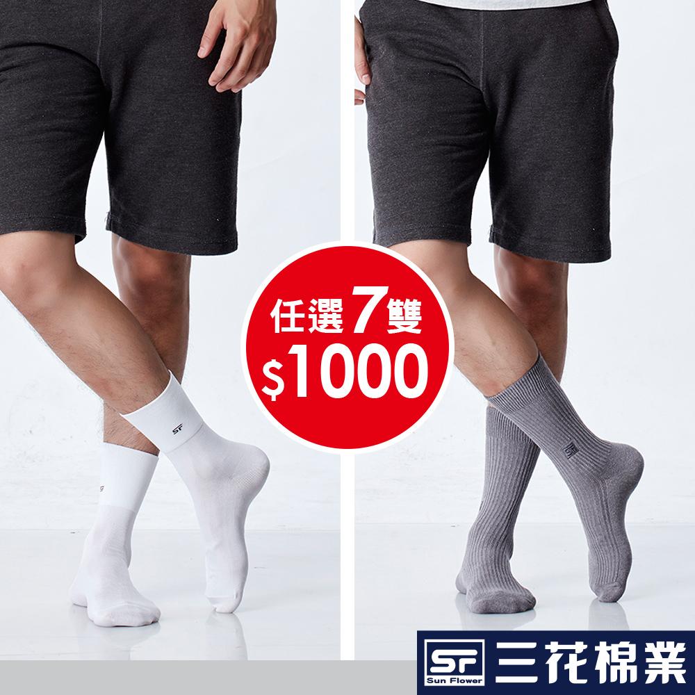 【Sun Flower三花】三花休閒襪任選7雙$1000