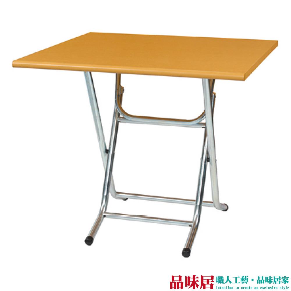 【品味居】阿爾斯 環保2.5尺塑鋼摺合式餐桌/休閒桌(二色可選)