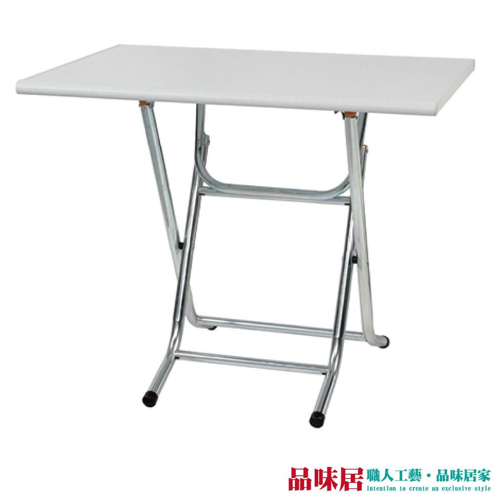 【品味居】阿爾斯 環保3尺塑鋼摺合式餐桌/休閒桌(二色可選)
