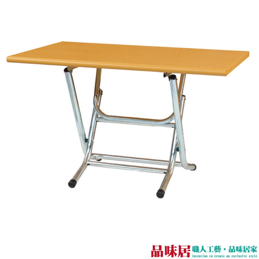 【品味居】阿爾斯 環保3尺塑鋼摺合式低餐桌/休閒桌(二色可選)