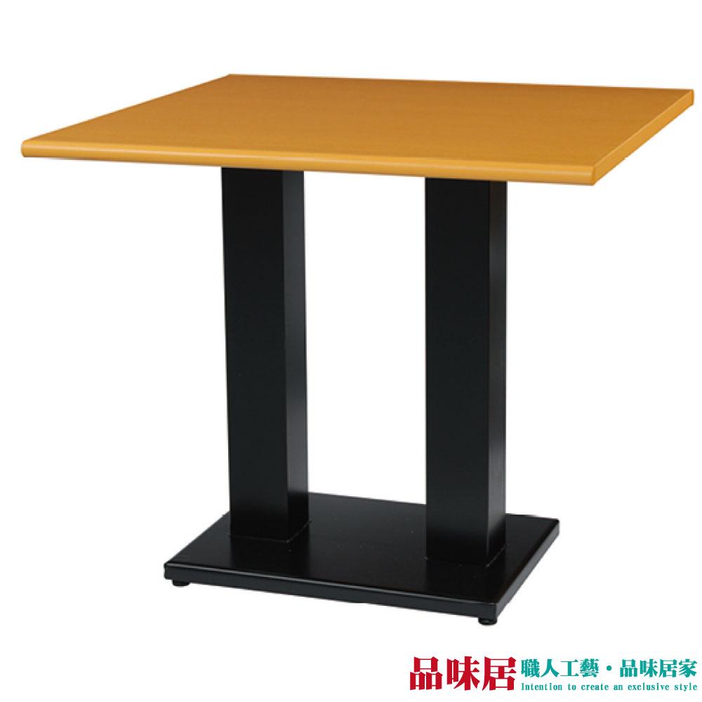 【品味居】阿爾斯 環保2.5尺塑鋼雙腳座餐桌/休閒桌(二色可選)