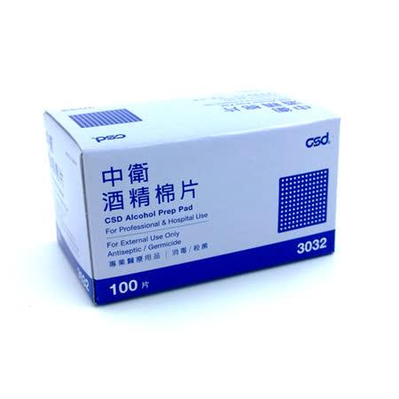 酒精棉片(100片/盒)-中衛csd酒精棉片-3盒