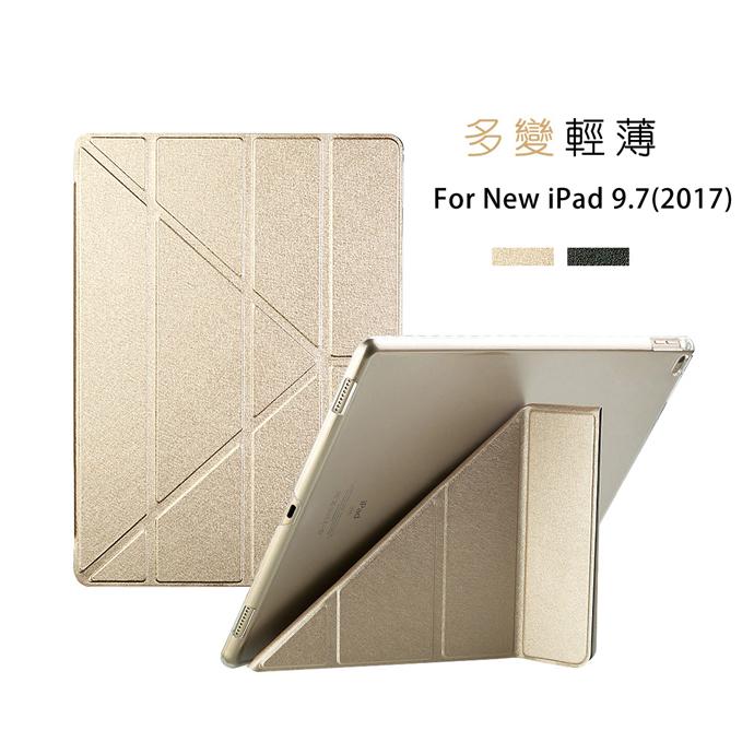 iPad 9.7吋 2017 蠶絲紋平板保護殼 平板皮套(PA165)