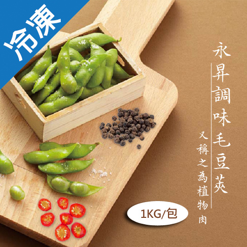 永昇調味毛豆夾 1KG/包
