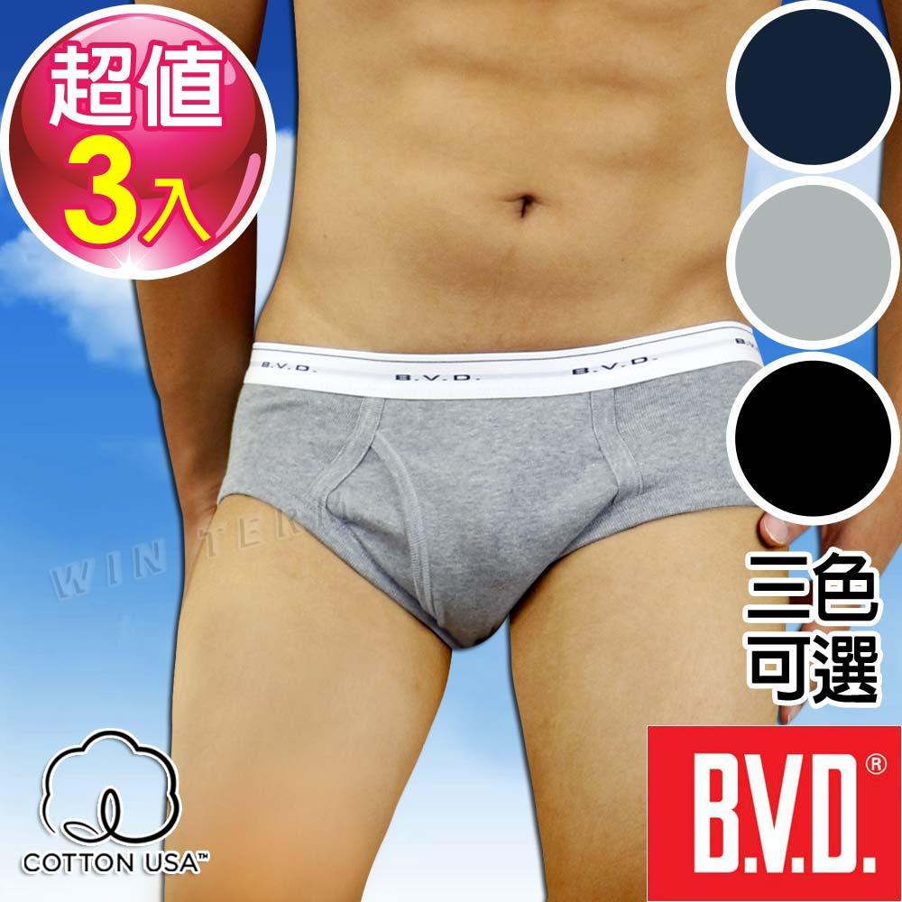 BVD 100%純棉彩色三角褲(3入組)-台灣製造