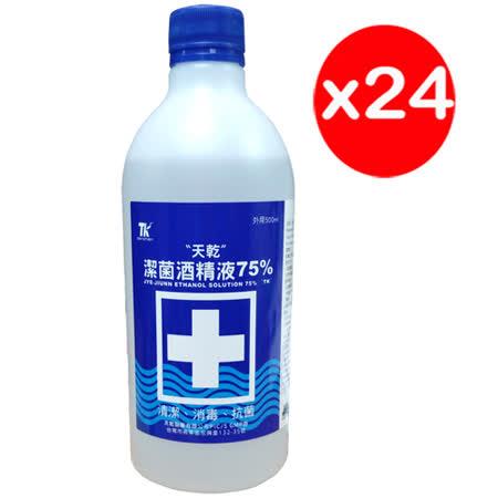 酒精液-天乾潔菌酒 精75%(500ml/罐)-24罐(附噴頭1個)