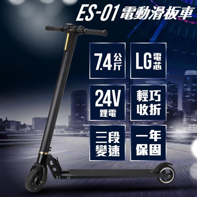(客約)【e路通】ES-01 採用LG電芯 24V鋰電 輕量化鋁合金  快速折疊 成人電動滑板車