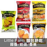 小農莊Little Farm 麵包餅乾 (任選)