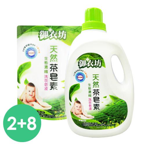 御衣坊天然茶皂素生態濃縮洗衣皂液2瓶(2000ml) + 8包補充包(1800ml)/箱