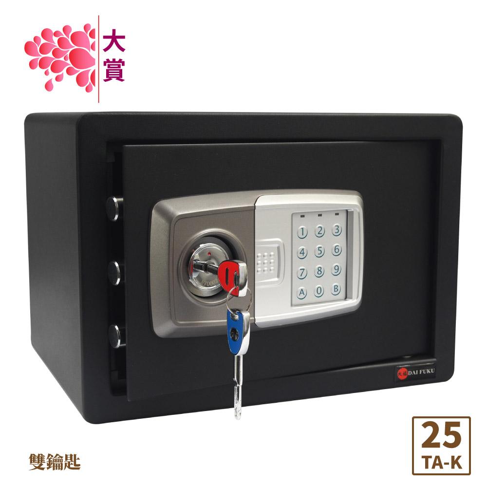 大賞 雙鑰匙 保險箱 25TA-K