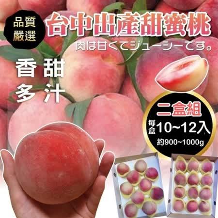 台中嚴選 10~12入甜蜜桃X2盒