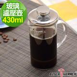 (任選)義大利 BLACK HAMMER 菲司耐熱玻璃濾壓壺-430ml