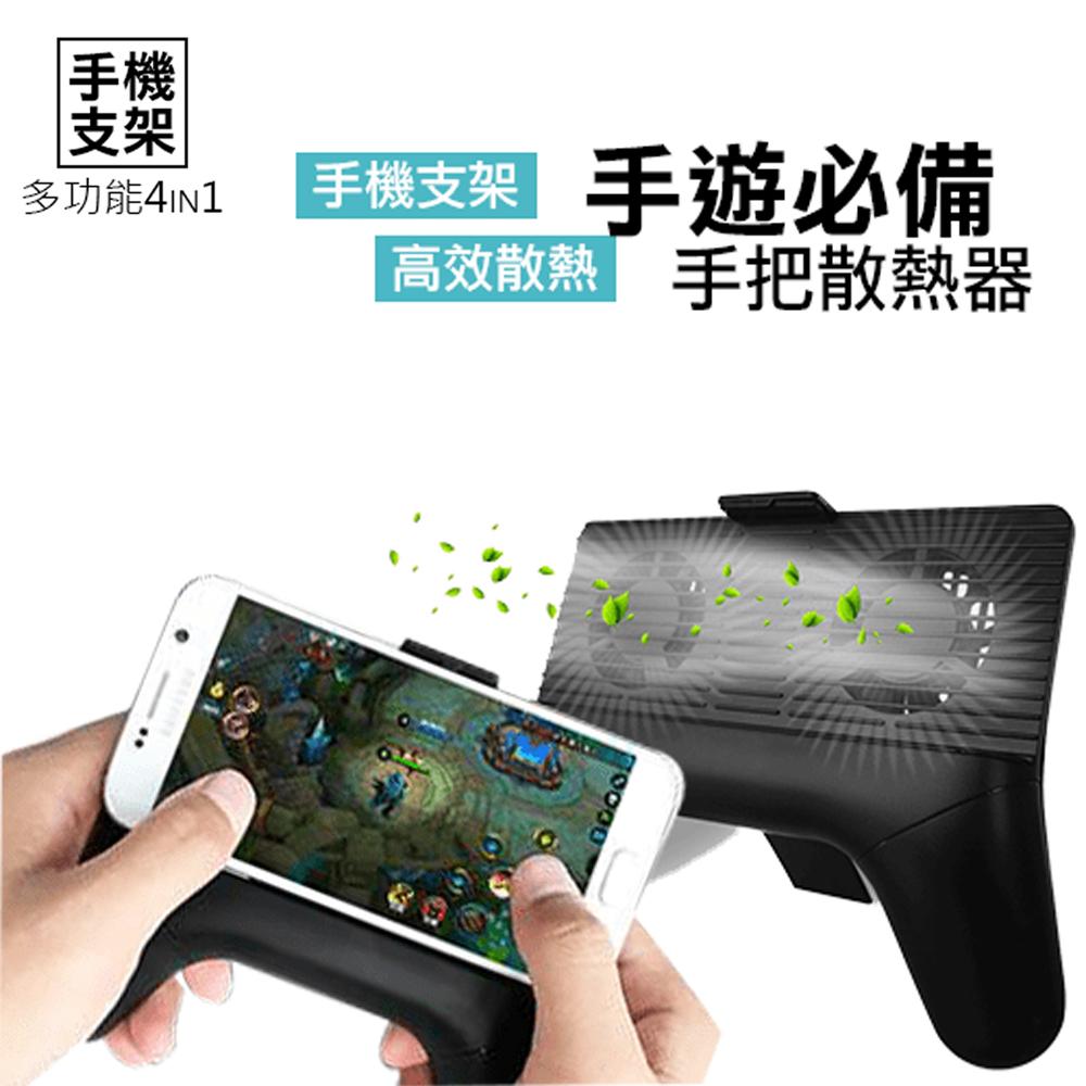 【團購】功能 4IN1 手機遊戲散熱器 手把搖桿支架 -2入