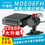 【守護眼】VACRON MDE08FH 機車防水行車記錄器