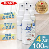 【潔勁】全方位抗菌液/次氯酸水 100ml(4入組)