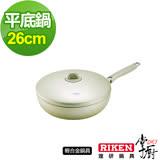 掌廚 RIKEN日本理研單柄平底鍋-26cm(含蓋)