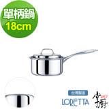 掌廚 LORETTA七層複合金單柄湯鍋-18cm(含蓋)