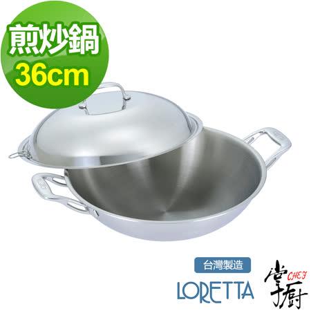 CHEF 掌廚 七層複合金 雙柄中華煎炒鍋-36cm