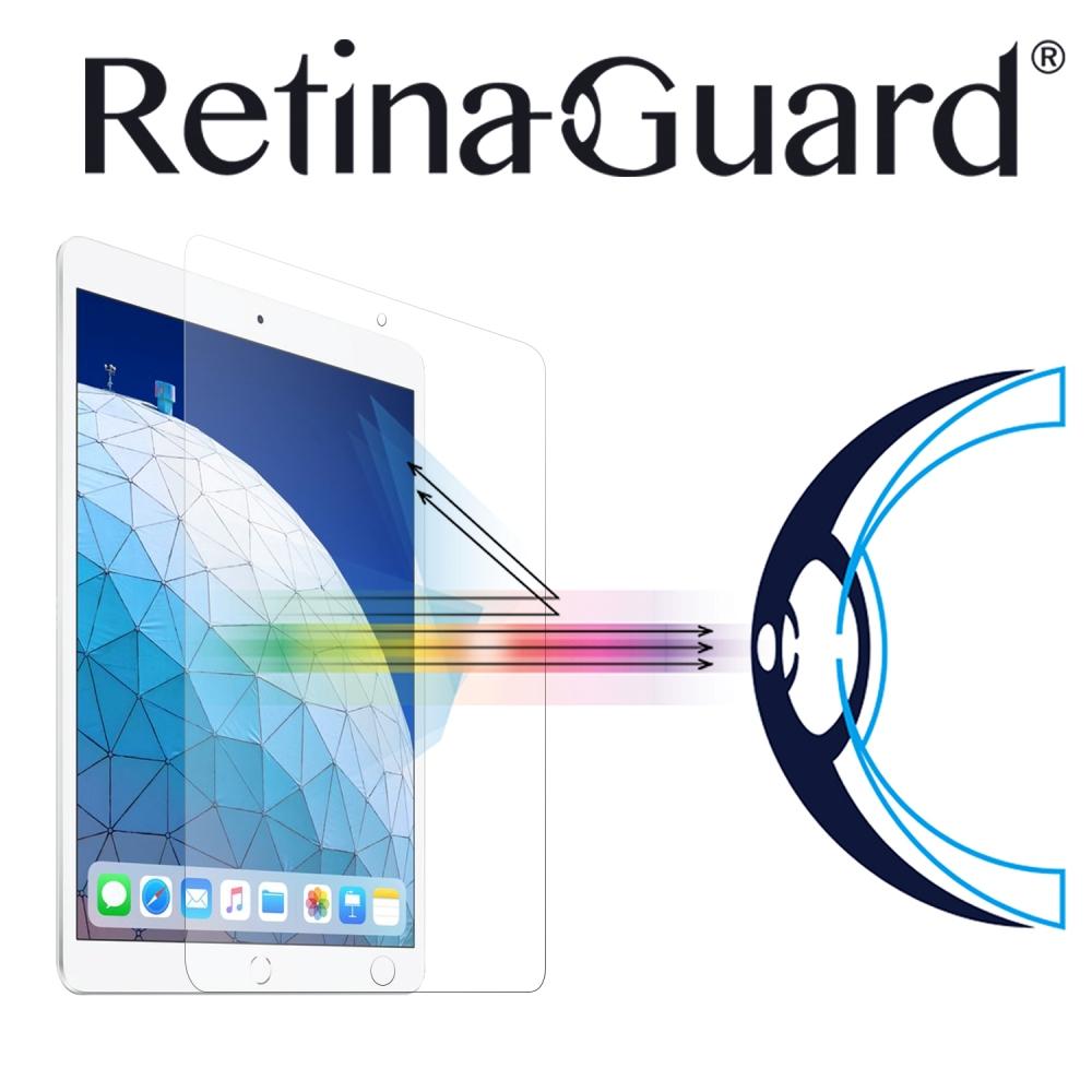 RetinaGuard 視網盾 iPad Air 2019/iPad Pro 10.5吋 防藍光鋼化玻璃保護貼