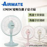 AIRMATE 艾美特DC節能12吋負離子桌立扇(FD3013M)