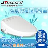 【台灣吉田】JT-100BS 智能型微電腦馬桶蓋/馬桶座   短款
