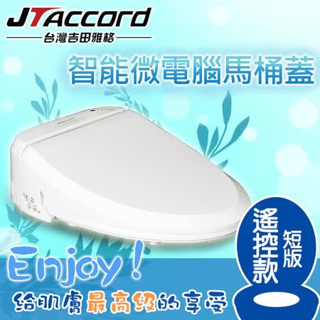 【台灣吉田】智能型微電腦遙控馬桶蓋-短版/JT-200B-S