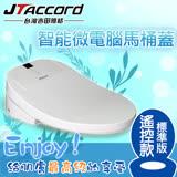【台灣吉田】智能型微電腦遙控馬桶蓋/JT-270B
