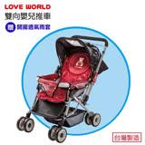 【愛的世界】LOVEWORLD 雙向嬰兒手推車(附雨套)-台灣製-