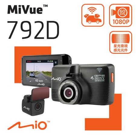 Mio MiVue™ 792D 前後SONY感光WIFI GPS雙鏡頭行車記錄器《送32G+C10兩段式後支+3M網+三孔(有賣任險)》